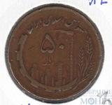 50 риал, 1982 г., Иран(Исламская республика)