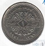 1 фунт, 1971 г., Ni, Сирия