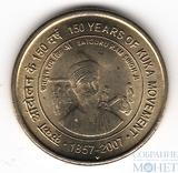 5 рупий, 2007 г., Индия