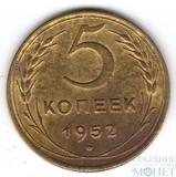 5 копеек, 1952 г.