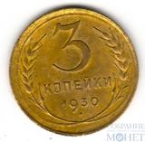 3 копейки, 1930 г.