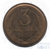 3 копейки, 1980 г., Ф №184, Л.ст.шт.:1.2 20 коп.1973 г.