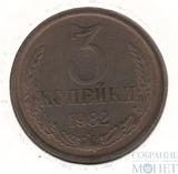 3 копейки, 1982 г., Ф №194 Л.ст.шт.:2 20 коп.1980 г.