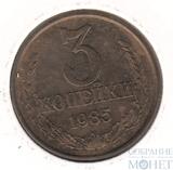 3 копейки, 1985 г., Ф №204 Л.ст.шт.:2 20 коп.1980 г.