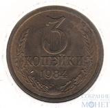 3 копейки, 1984 г., Ф №200 Л.ст.шт.:2 20 коп.1980 г.