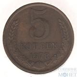 5 копеек, 1978 г., Ф №126 Л.ст.шт.:2.1