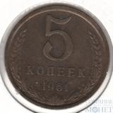 5 копеек, 1961 г., Ф №108 Л.ст.шт.:1 Об.ст.шт.Б