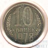 10 копеек, 1978 г., UNC(наборная), Ф №145 Л.ст.шт.:1.2