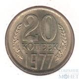 20 копеек, 1977 г., UNC, Ф №130 Л.ст.шт.:2.3 3 коп.1971 г.
