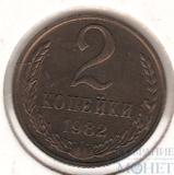 2 копейки, 1982 г., Ф №138 Об.ст.шт.: А