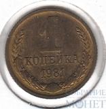 1 копейка, 1981 г., Ф №163 Л.ст.шт.:1.42