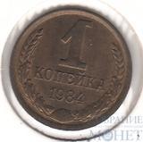 1 копейка, 1984 г., Ф №169 Л.ст.шт.:1.42