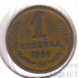 1 копейка, 1966 г., Ф №142 Л.ст.шт.:1.41