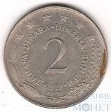 2 динара, 1977 г., Югославия