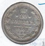 20 копеек, серебро, 1902 г., СПБ АР, Биткин-R