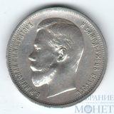 50 копеек, серебро, 1912 г., СПБ ЭБ