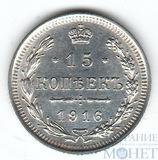 15 копеек, серебро, 1916 г., СПБ ВС