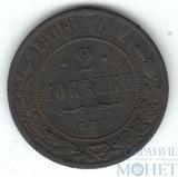 2 копейки, 1908 г., СПБ