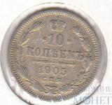 10 копеек, серебро, 1905 г., СПБ АР