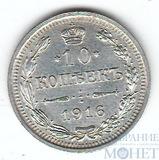 10 копеек, серебро, 1916 г., СПБ ВС