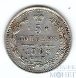 5 копеек, серебро, 1909 г., СПБ ЭБ