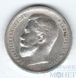 50 копеек, сеоебро, 1913 г., СПБ ВС