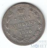 20 копеек, серебро, 1878 г., СПБ НФ