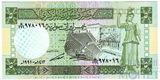 5 фунтов, 1991 г., Сирия