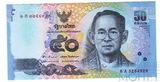 50 бат, 2012 г., Таиланд