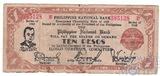 10 песо, 1942 г., Филиппины