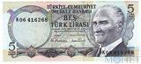 5 лир, 1970 г., Турция