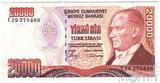 20000 лир, 1970 г., Турция