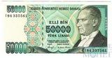 50000 лир, 1970 г., Турция