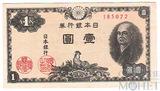 1 йена, 1946 г., Япония