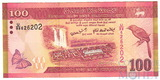 100 рупий, 2010 г, Шри-Ланка