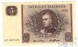 5 крон, 1963 г., Швеция