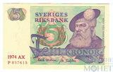 5 крон, 1974 г., Швеция