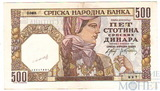 500 динар, 1941 г., Сербия