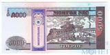 5000 тугриков, 2003 г., Монголия