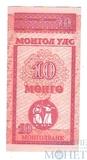 10 монго, 1993 г., Монголия
