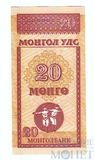 20 монго, 1993 г., Монголия