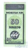 50 монго, 1993 г., Монголия