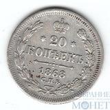 20 копеек, серебро, 1868 г., СПБ НI
