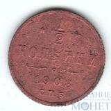 1/2 копейки, 1908 г., СПБ