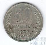 50 копеек, 1976 г.