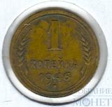 1 копейка, 1946 г.