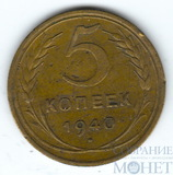 5 копеек, 1940 г.