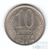 10 копеек, 1974 г., UNC