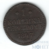 1 копейка, 1847 г., СМ
