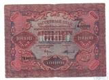 Расчетный знак РСФСР 10000 рублей, 1919 г., кассир-А.Федулеев